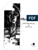 Zan Dar Ayenehe Hekmate Shahname