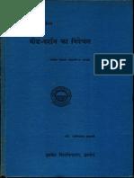 Exposition of Buddhist Philosophy by Vachaspati Mishra - Shrinivas Shastri