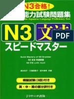 JML.jlpt.N3.Bunpou.speed.master