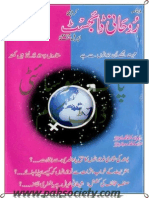 Rohani Digest April 2014 Paksociety Com