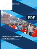 National Identity and the Future of Russia. Version in Russian