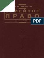 Семейное Право_Антокольская М.В_Учебник_2-е Изд 2002 -336с
