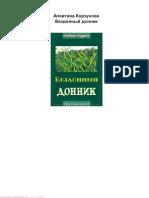 Алевтина Корзунова - Бездонный Донник