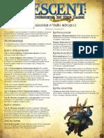 Descent Second Edition FAQ v1.3 Rus Оригинал