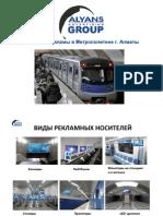 реклама метро АЛМАТЫ