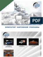 Оператор Наружной Рекламы Алматы
