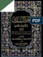 AlKhairUsSariUrduSharhAlSahihUlBukhariVol1
