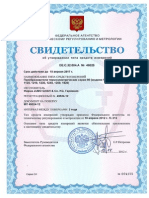 Metrologisches Zertifikat 46025 901120,901210,901230,901240,901250,902820.pdf
