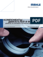 Компоненты Двигателей и Фильтры Дефекты Их Причины и Профилактива