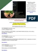 Aλλαγές σε Φορολογία Εισοδήματος - ΚΦΑΣ - ΑΚΙΝΗΤΑ