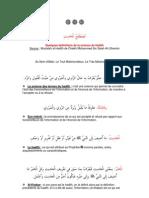 Quelques définitions de la science du hadith