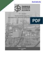 Дмитриев Заземление Однофазныз Силовых Кабелей 6-500кв