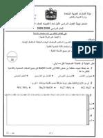 كيمياء الفصل الأول 2009