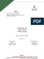 قانون تنظيم الجامعات و لائحتة التنفيذية وفقاً لأخر التعديلات مصر