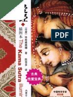 《爱经》(The Kama Sutra)(华希雅雅那)插图版