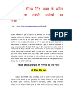 Collection of DALLIT ARTICLE by Virendar Sing Yadav