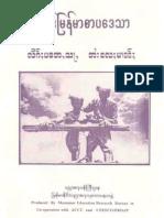 Shan Book
