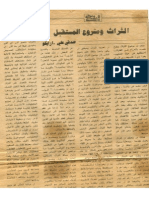 التراث و مشروع المستقبل -علي صدقي أزايكو (جريدة البلاغ )