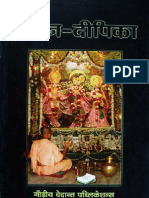 Arcana  Dipika (Hindi)
