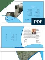 Khushk_Chara.pdf