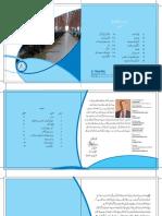 Dairy_Farming_K_Jadeed_Tareekay.pdf