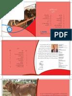 Afzaish_e_Nasal.pdf