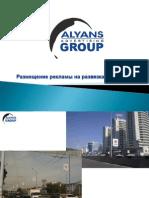 Развязки Алматы