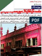 MQM Burned a Mosque in Karachi
