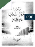 محمود شيت خطاب - غزوة أحد