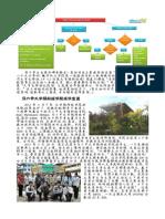 校友来鸿.pdf