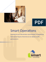 Smart Operations Tools (Russian)