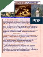 ΣΕΛΤΣΟ 23-4-1804 ΤΟ ΟΛΟΚΑΥΤΩΜΑ ΤΩΝ ΣΟΥΛΙΩΤΩΝ---ΓΛΥΚΥΤΕΡΟΣ ΘΑΝΑΤΟΣ Ο ΥΠΕΡ ΠΑΤΡΙΔΟΣ