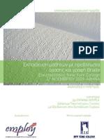 Ημερίδα Εκπαίδευση μαθητών με προβλήματα όρασης και γραφή braille
