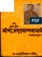 Shri Gurudeva Amrit Vahbhava Acharya Charitamrita - B.N Pandit