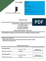 Sesiunea 2013 - Pretestare - Test_matematica_r_ru