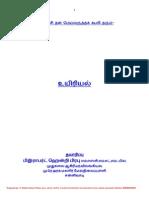 Tnpsc Group i -II-IV Biology(1)