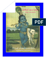 Bhagavatham-Malayalam