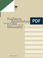 Κώδικας Δεοντολογίας του ICOM.pdf