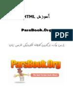 Amoozesh HTML PDF