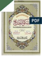Mishkaat Al Masabah- Vol1