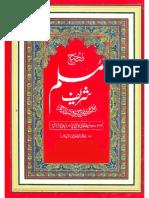 Sahih Muslim Volume 6