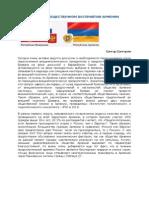 Россия в общественном восприятии Армении