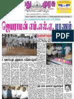 Namathumurasu 2-11-2009