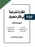 سليمان الخراشي - نظرات شرعية في فكر منحرف - الجزء الثالث و الرابع