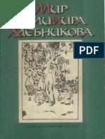 Мир Велимира Хлебникова. Статьи, Исследования (1911-1998)