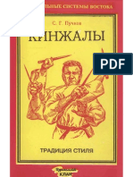 Dagger, Tradition Style - S.G. Puchkov 1994