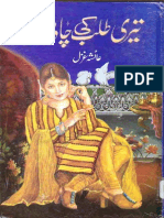 Teri Talab Ki Chah Main Urdu Novels Center (Urdunovels12.Blogspot.com)