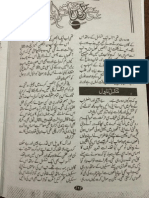 Beeti Ruton Key Naqsh Pa by Lubna Rana Urdu Novels Center (Urdunovels12.Blogspot.com)