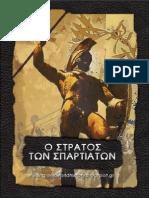 Ο ΣΤΡΑΤΟΣ ΤΩΝ ΣΠΑΡΤΙΑΤΩΝ
