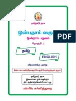 9th standard Tamil and English volume -3 samacheer kalvi